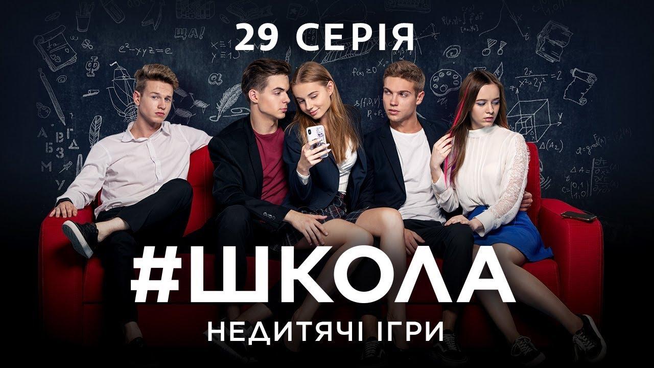 q0t.kl.com.ua | #Школа. Недитячі ігри. 29 серія