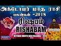 October Month Rasi Palan 2018 Rishabam | அக்டோபர் மாத ராசி பலன்கள் ரிஷபம்  ராசி  | Rishabam Rasi