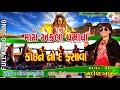 Eklo Vasava Koine Na De Fasava - Kamlesh Barot | Gujarati Dj Songs 2017 | Aadivasi Song 2017