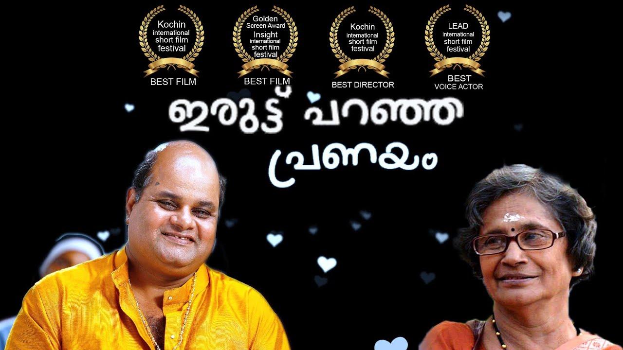 ഇതാണ് ശരിക്കും ഒരു അഡാര് ലവ്❤️ | Iruttu Paranja Pranayam Malayalam Short Film 2019 | Official