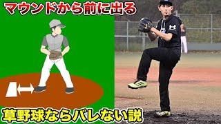 【違反】草野球なら…マウンドから前に出てもバレない説。
