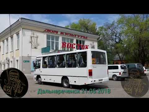 Россия,  Дальний- восток,  Приморский- край,  город Дальнереченск.  21.05.2018