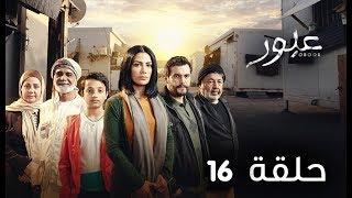 مسلسل عبور | الحلقة 16 - رمضان 2019