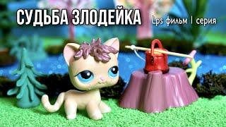 LPS фильм СУДЬБА ЗЛОДЕЙКА 1 серия