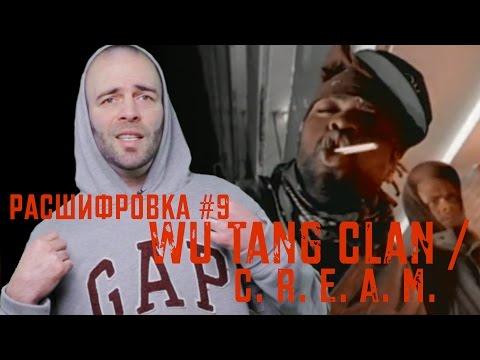 Расшифровка#9 / Wu Tang Clan / C.R.E.A.M.