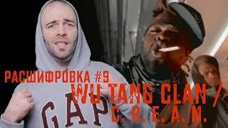 Скачать Расшифровка 9 Wu Tang Clan C R E A M