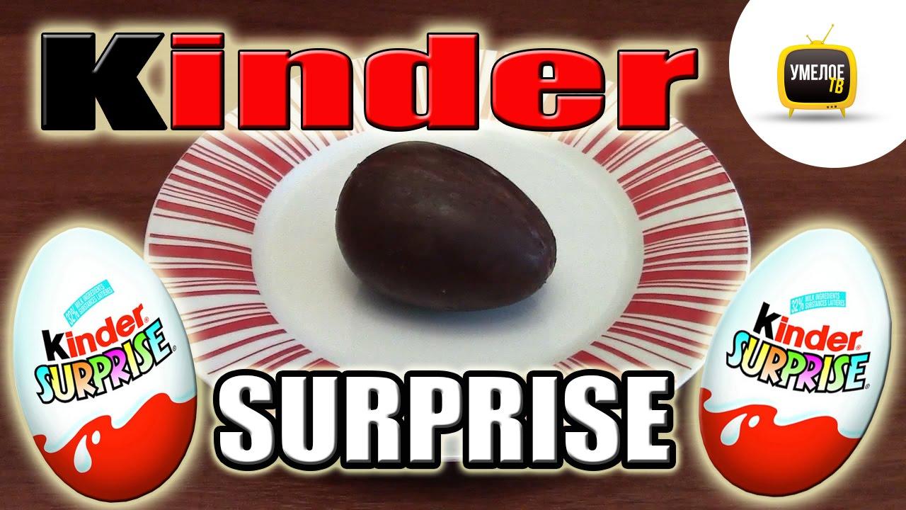 Как сделать большой Киндер Сюрприз своими руками? Гигантское яйцо