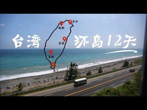 12天台湾环岛!去一辈子只会去一次的地方!