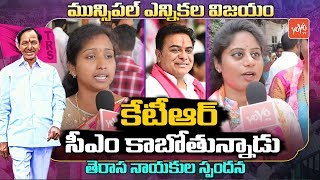 TRS Women Leaders Reaction On Telangana Next CM KTR | Harish Rao | CM KCR