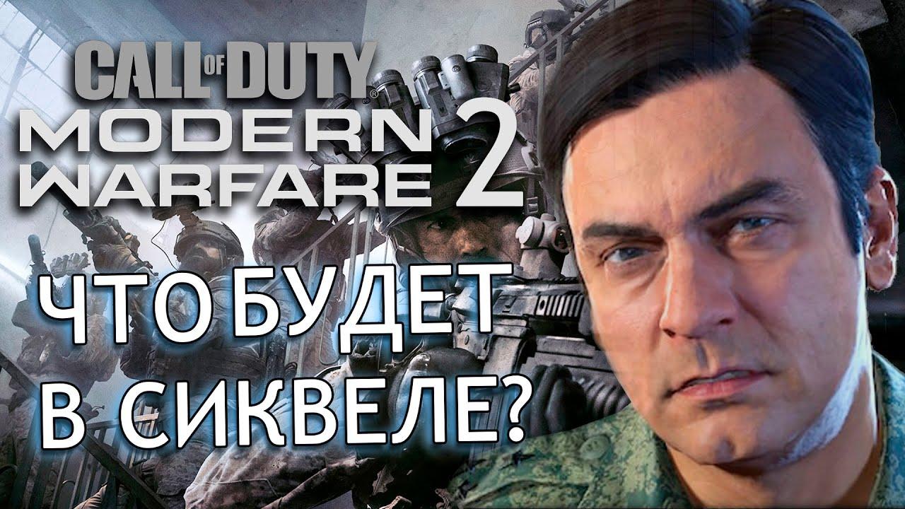 Download Modern Warfare 2 (2022) | СЛИВ инфы о COD 2022 и COD 2023!
