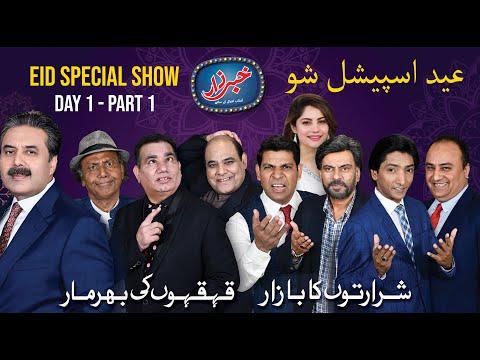 Khabarzar with Aftab