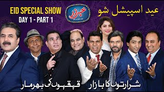 Khabarzar with Aftab Iqbal show | Eid Special Episode Day 1 | Part 1 | 24 May 2020 | Aap News Repeat
