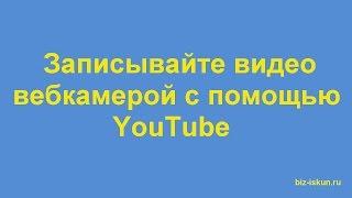 Создать видео онлайн, как записать видео онлайн с помощью вебкамеры на YouTube(Блог: http://biz-iskun.ru/ Подробнее Вы можете посмотреть информации в статье: http://biz-iskun.ru/9395.html#more-9395 В данном видео..., 2015-11-28T10:30:13.000Z)