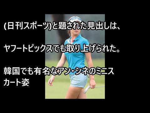 【話題】アン・シネは膝上30!! 韓国女子ゴルファーが「超ミニスカ」にこだわる理由【韓国 報道 SP】