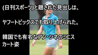 【話題】アン・シネは膝上30!! 韓国女子ゴルファーが「超ミニスカ」にこだわる理由【韓国 報道 SP】 アン・シネ 検索動画 7
