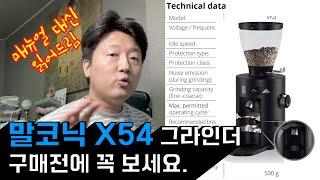 말코닉 홈 그라인더 x54 - 선택장애 치료 영상
