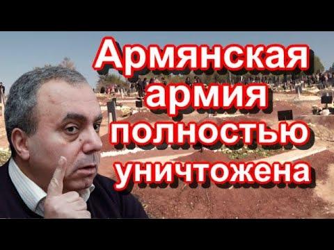 Армянская армия полностью уничтожена