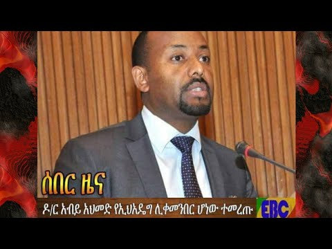Download EPRDF elects Abiy Ahmed as its chairman.