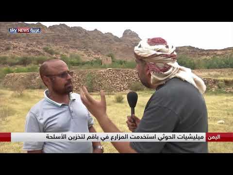 سكاي نيوز عربية تدخل القرى المتاخمة لمركز باقم بعد تحريرها  - نشر قبل 3 ساعة