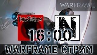 Warframe С ImbaShadow Вступаем в Клан (Без доната)