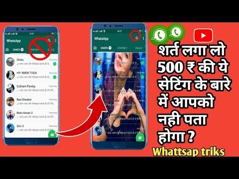 whatsapp secret tricks | whatsapp secret settings | Whattsap chalate ho to ye video jarur dekho 2019