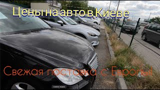 Цены на авто из Европы в Киеве - свежая поставка авто из ЛИТВЫ!