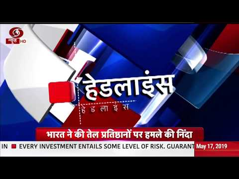 Headlines @ 7 am ( Hindi)    India condemns drone attacks targeting oil installations in Saudi