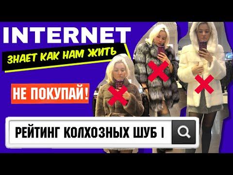 РЕЙТИНГ КОЛХОЗНЫХ ШУБ | #2 Интернет знает как нам жить