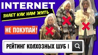 Download РЕЙТИНГ КОЛХОЗНЫХ ШУБ | #2 Интернет знает как нам жить Mp3 and Videos