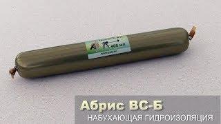 Shish gidroizolyatsiya Abris quyosh-B (fayl-to'plami)
