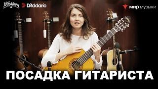 Урок классической гитары №1. «Посадка гитариста». Валериея Галимова.