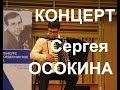 КОНЦЕРТ аккордеониста Сергея ОСОКИНА  в Новосибирске 23.03.2017