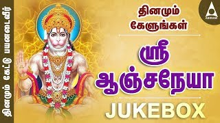 Sri Anjaneya Jukebox - Songs Of Hanuman - Devotional Songs