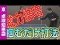 【古武術卓球】布袋先生 の動画、YouTube動画。