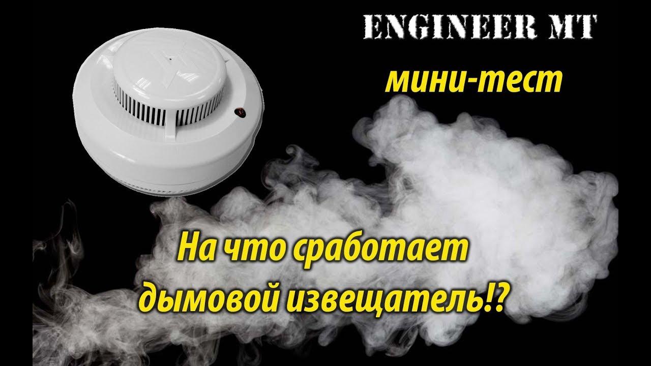 На что сработает дымовой извещатель?