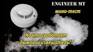 как проверить работу пожарной сигнализации