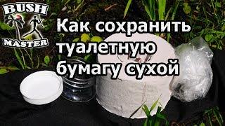 Как сохранить туалетную бумагу сухой в лесу