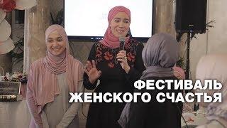 Быть счастливой, если муж взял вторую жену? Фестиваль мусульманок Москвы
