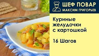 Куриные желудочки с картошкой . Рецепт от шеф повара Максима Григорьева