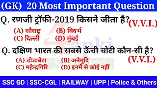 Gk 20 Most important question | सामान्य अध्ययन-2 | SSC GD, SSC-CGL, RAILWAY, UPP, POLICE and Others