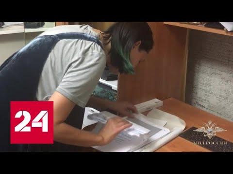 """Корпорация """"Ромашка"""": в Иркутске разоблачили финансовую пирамиду - Россия 24"""