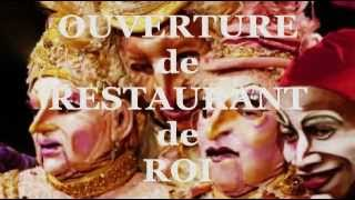 王様のレストラン