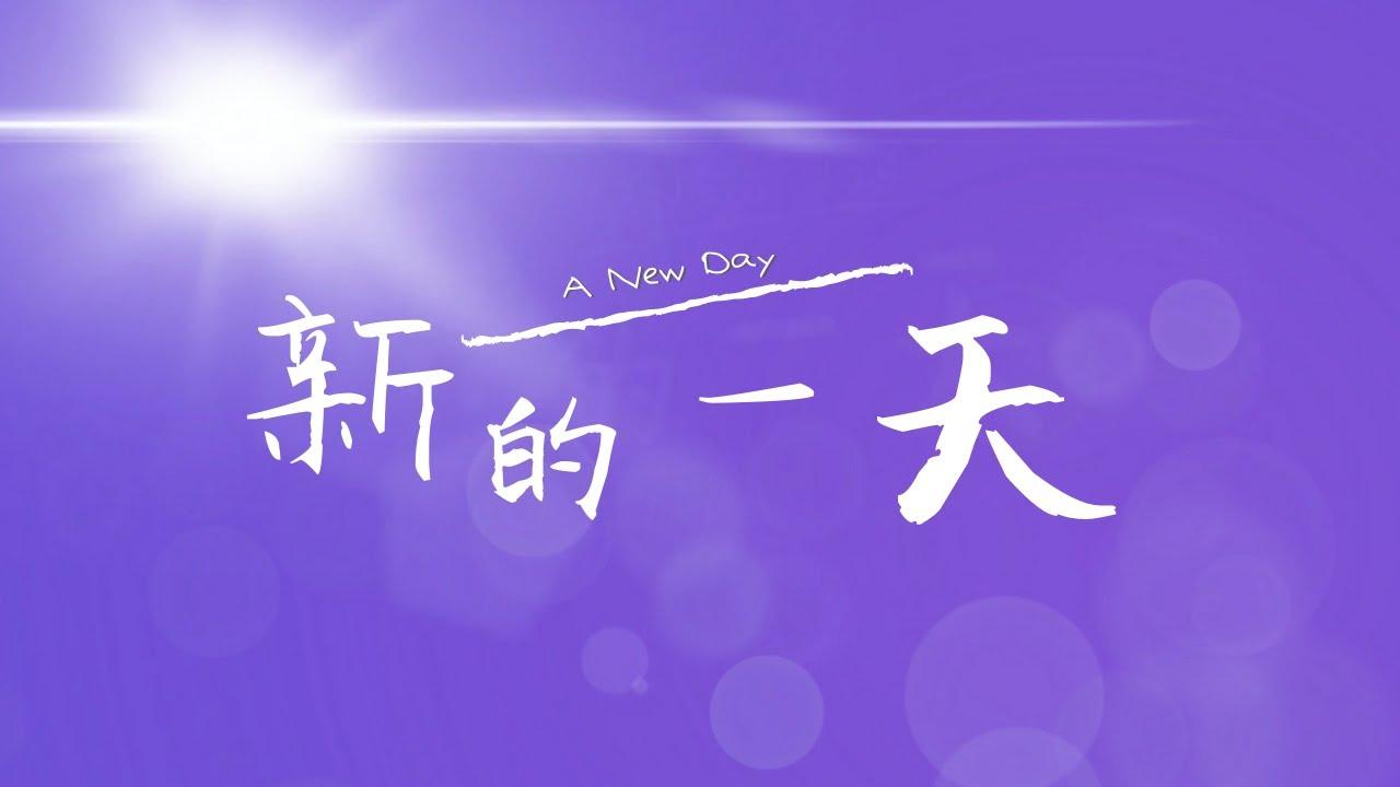 新的一天 A New Day - 基恩敬拜AGWMM《我能痊癒》粵語敬拜專