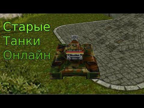 видео: Как поиграть в старые танки онлайн   Онлайн сервер с игроками