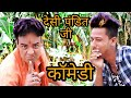 Desi Comedy || OverSmart creation