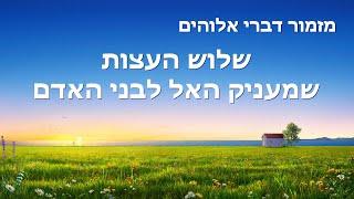 Messianic song | 'שלוש העצות שמעניק האל לבני האדם'