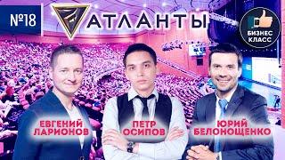 Форум Атланты. Петр Осипов, Юрий Белонощенко, Евгений Ларионов