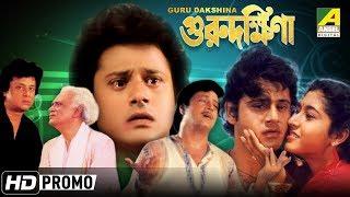 Guru Dakshina   গুরুদক্ষিনা   Bengali Movie Promo   Tapas Paul thumbnail