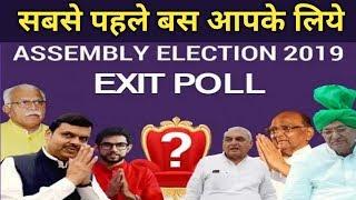 Assembly election Maharashtra 2019 ll Exit Poll Maharashtra Assembly 2019