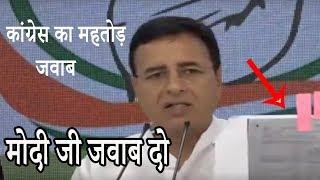 कांग्रेस का महतोड़ जवाब - जाते जाते मोदी जी जेट पर सवार होना चाहते है ! Surjewala at Congress